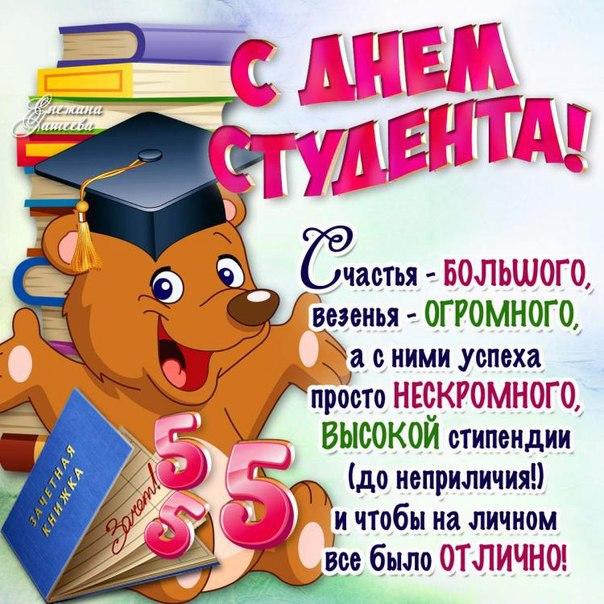 Открытки. Международный день студента. Счастья и успеха
