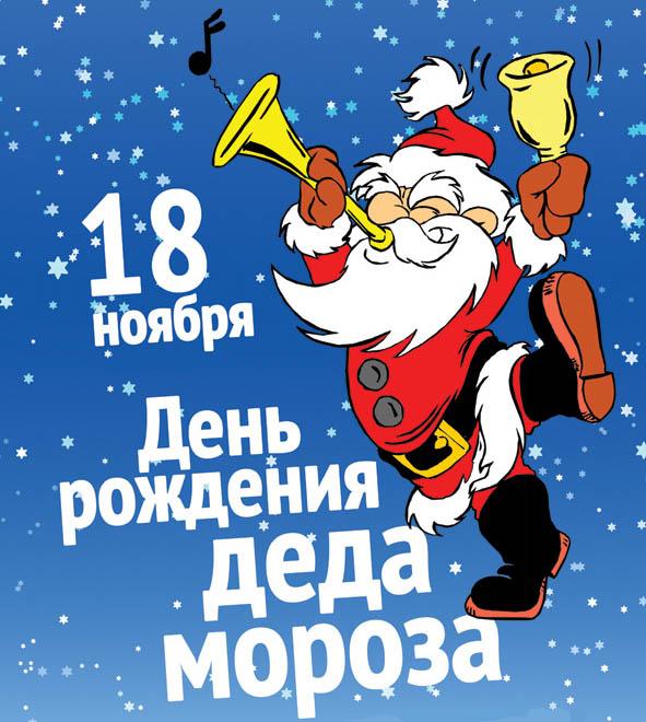 18 ноября День рождения Деда Мороза! открытки фото рисунки картинки поздравления