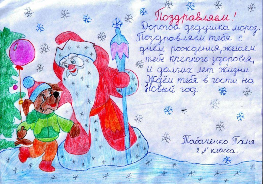 Открытка. День Рождения Деда Мороза. Детский рисунок
