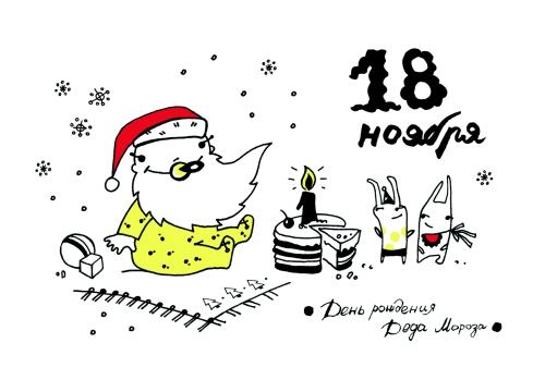 Открытки День рождения Деда Мороза!