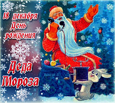 С Днем Рождения Деда Мороза! открытки фото рисунки картинки поздравления