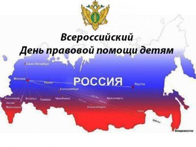 Всероссийский день правовой помощи детям открытки фото рисунки картинки поздравления