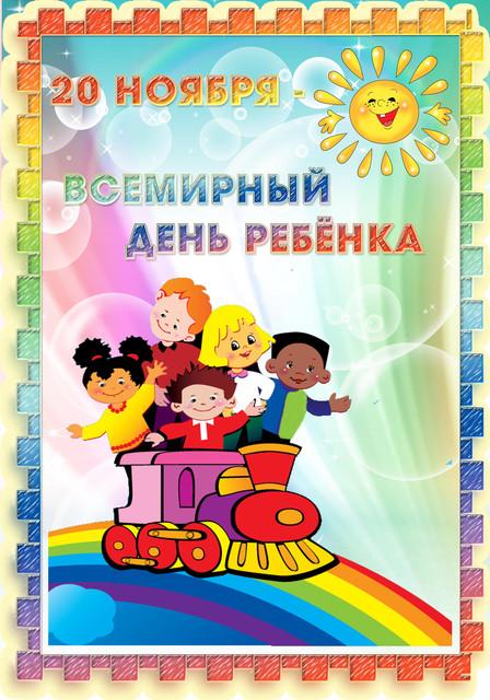 20 ноября. Всемирный день ребенка. Поздравляем вас