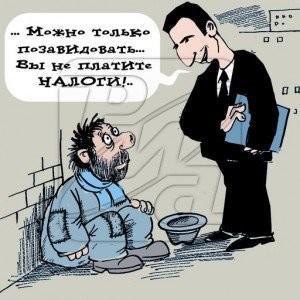21 ноября – День работника налоговых органов РФ. Можно только позавидовать