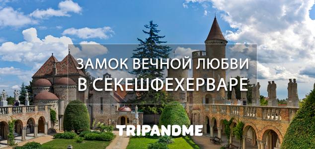Замок Бори или Замок вечной любви находится в Венгрии