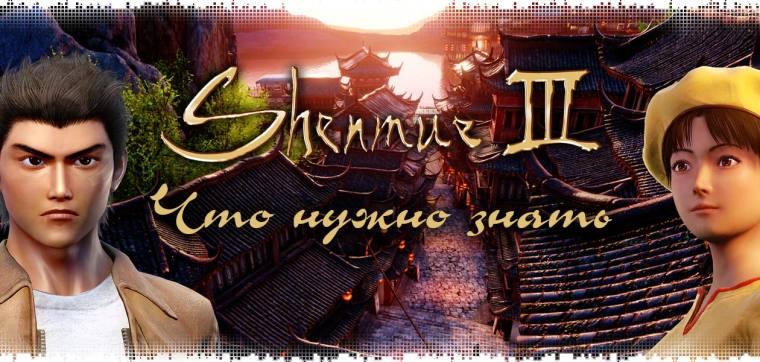 shenmue-3-faq