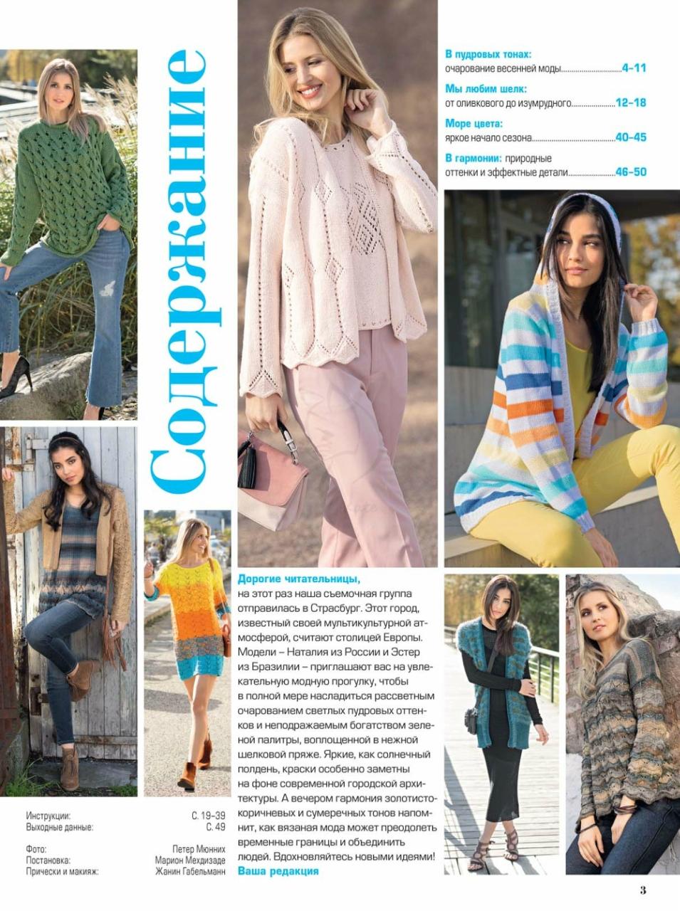 Модный журнал вязание 2018 спицы 29