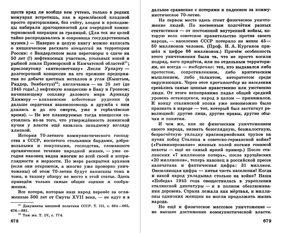 «Русский вопрос» к концу XX века