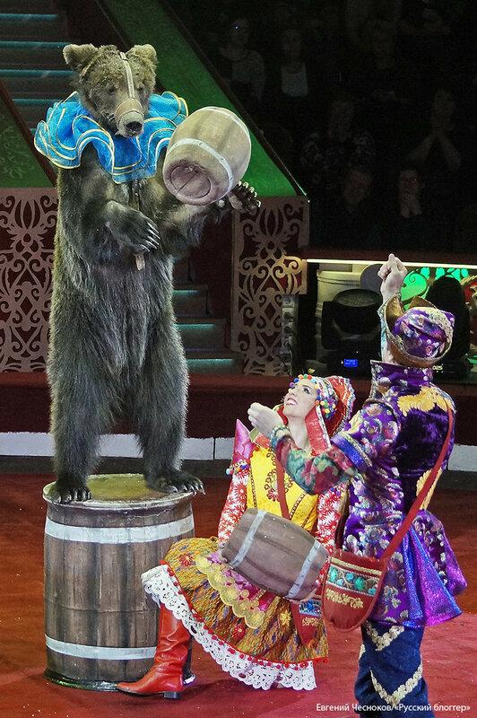 Цирк. Монте-Карло. 22.02.18.22. медведи Ю.Александрова..jpg