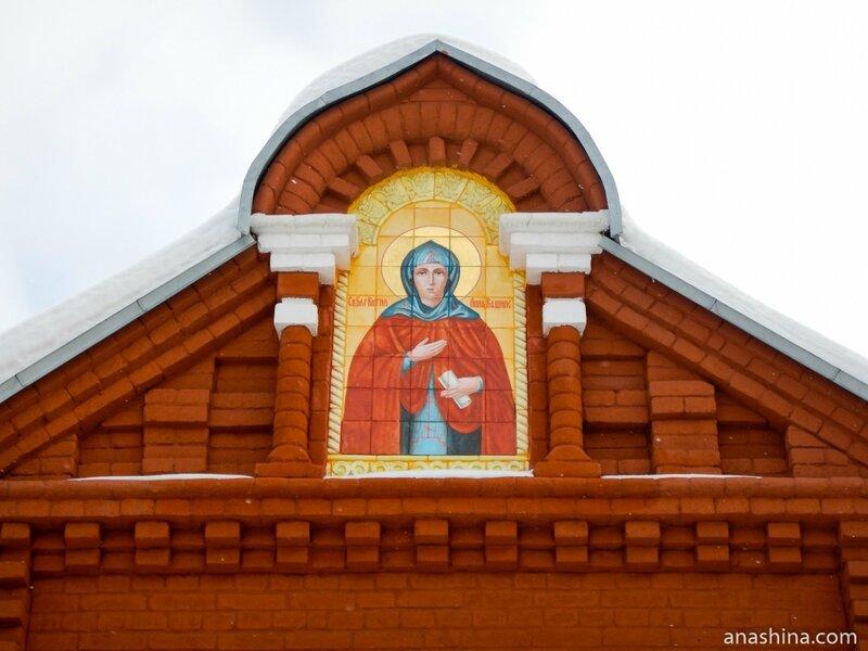 Икона благоверной Ксении Кашинской, Клин