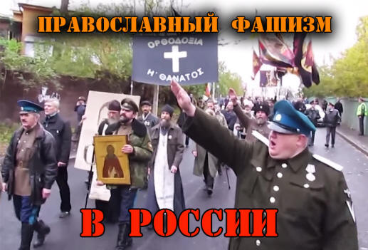 Pravoslavnyj-Fashizm-v-Rossii-22-04-14.jpg