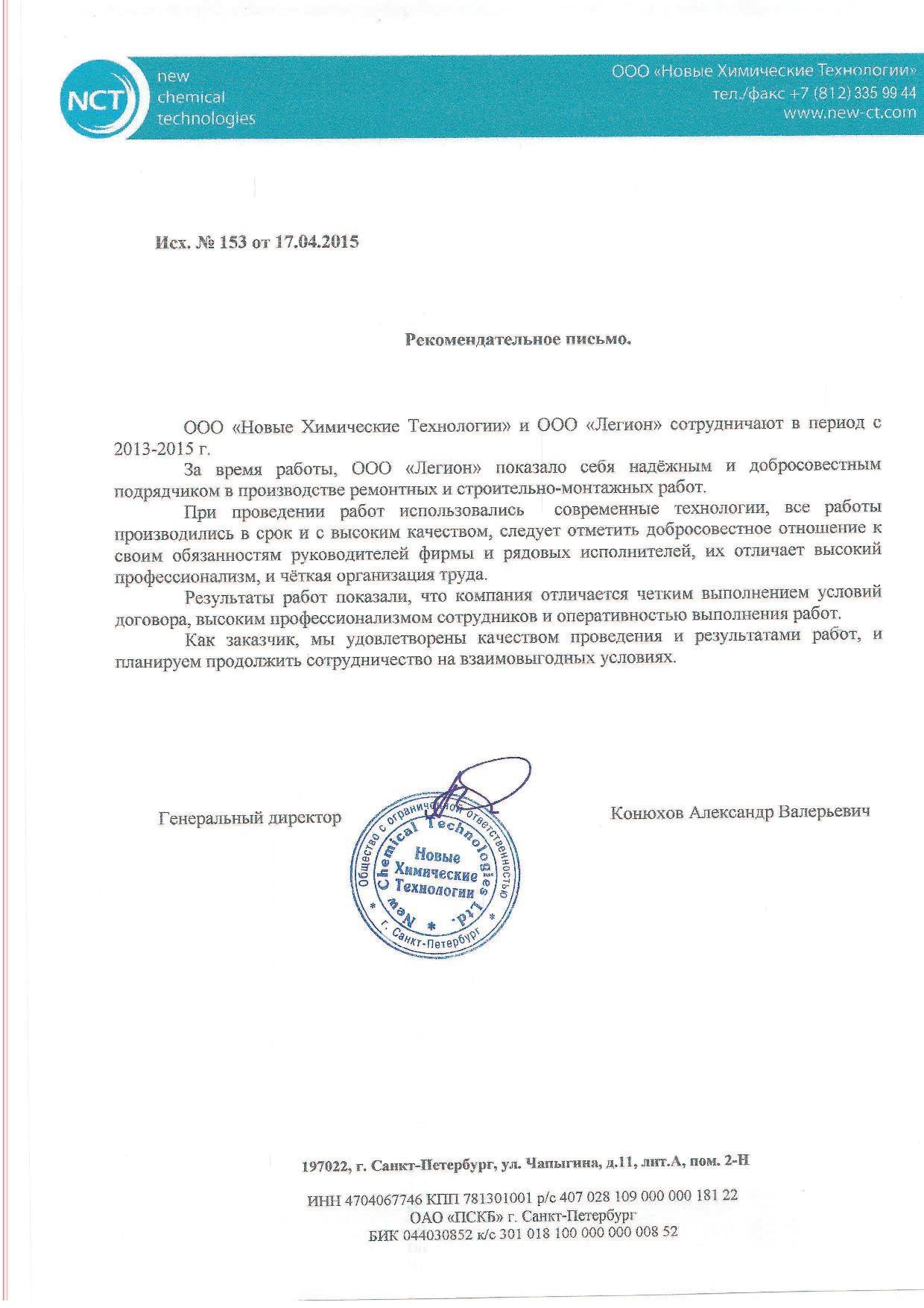 """Отзывы о строительной компании ООО """"Легион"""" Северо-Запад"""