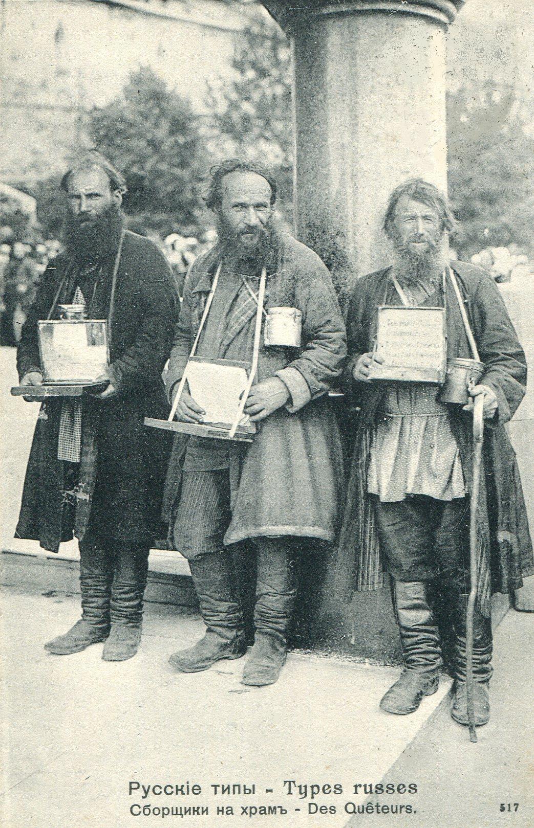 Сборщики на храм