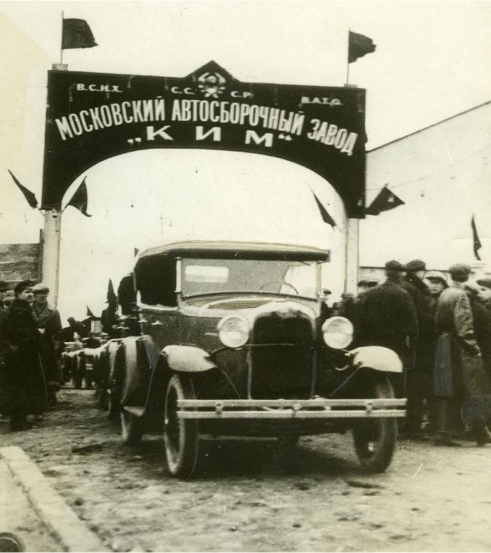 1930. Первый автомобиль Ford, изготовленный в СССР