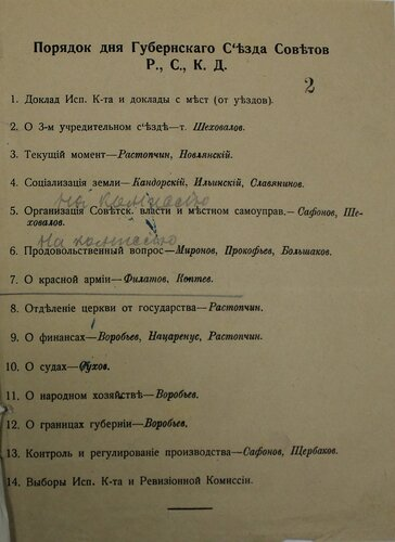 ГАКО. Р. – 6. Оп. 3. Д. 52. Л. 2.