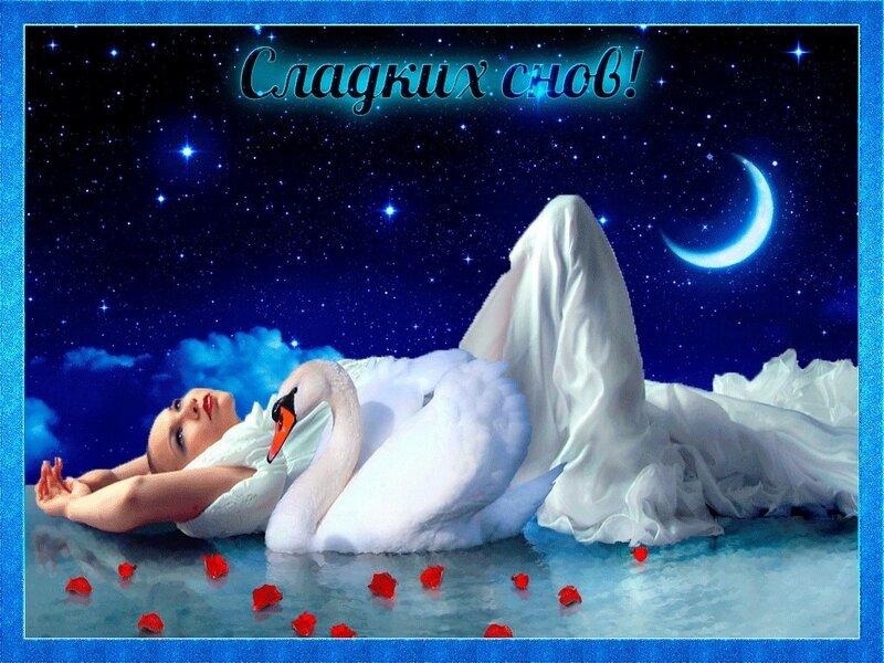 Музыкальную открытку спокойной ночи для мужчины