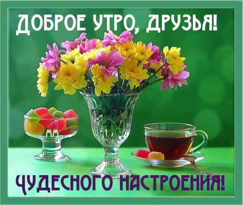 Красивые открытки доброго утра и хорошего настроения