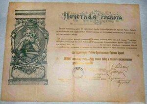 1924 Туркестанский фронт. ГРАМОТА Реввоенсовета РККА. Ташкент