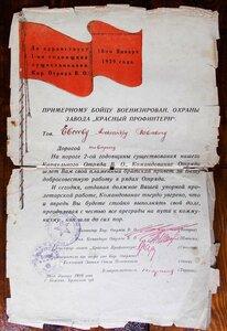 1929 Кар.отряда Завода КРАСНЫЙ ПРОФИНТЕРН