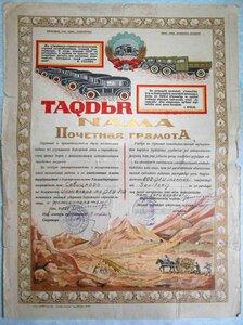 1930 ГРАМОТА ударнику. Управление шоссейных и грунтовых дорог.