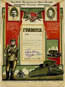 1930 За отличные успехи в боевой и политичекой подготовке и образцовую дисциплину