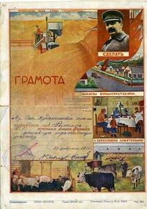 1935 Грамота ударника