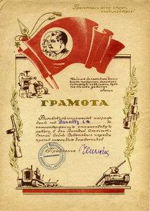 1944 За стахановскую работу