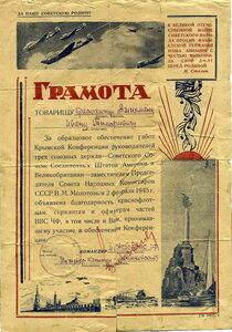 1945 За обеспечение работы Крымской конференции