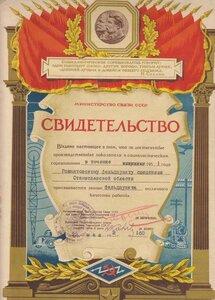 1952 За достигнутое в 1951
