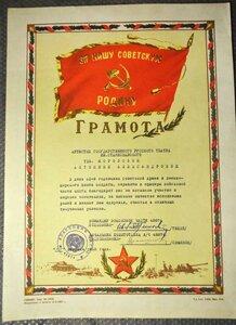 1958 Грамота артистке театра Станиславского - Морозовой