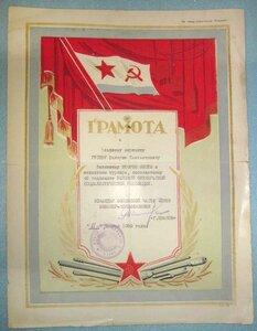 1959 Грамота. Армия.