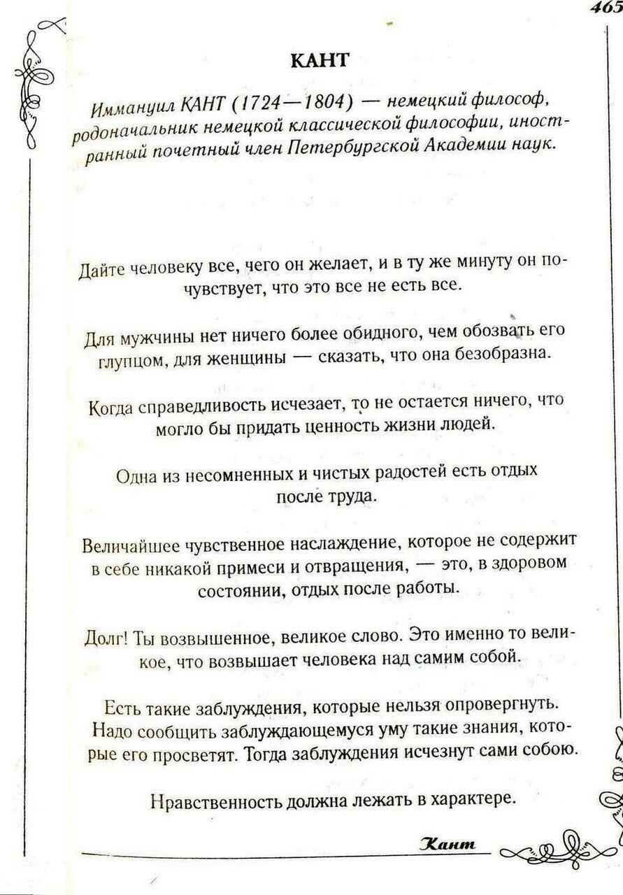 Афоризм. Кант. Изображение 227. (1).jpg