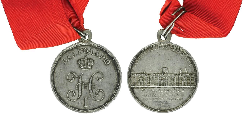 Наградная медаль «За восстановление Зимнего дворца в Санкт-Петербурге». 1839