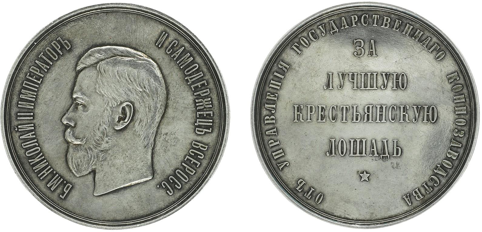 Наградная медаль Управления Государственного Коннозаводства «За лучшую крестьянскую лошадь»