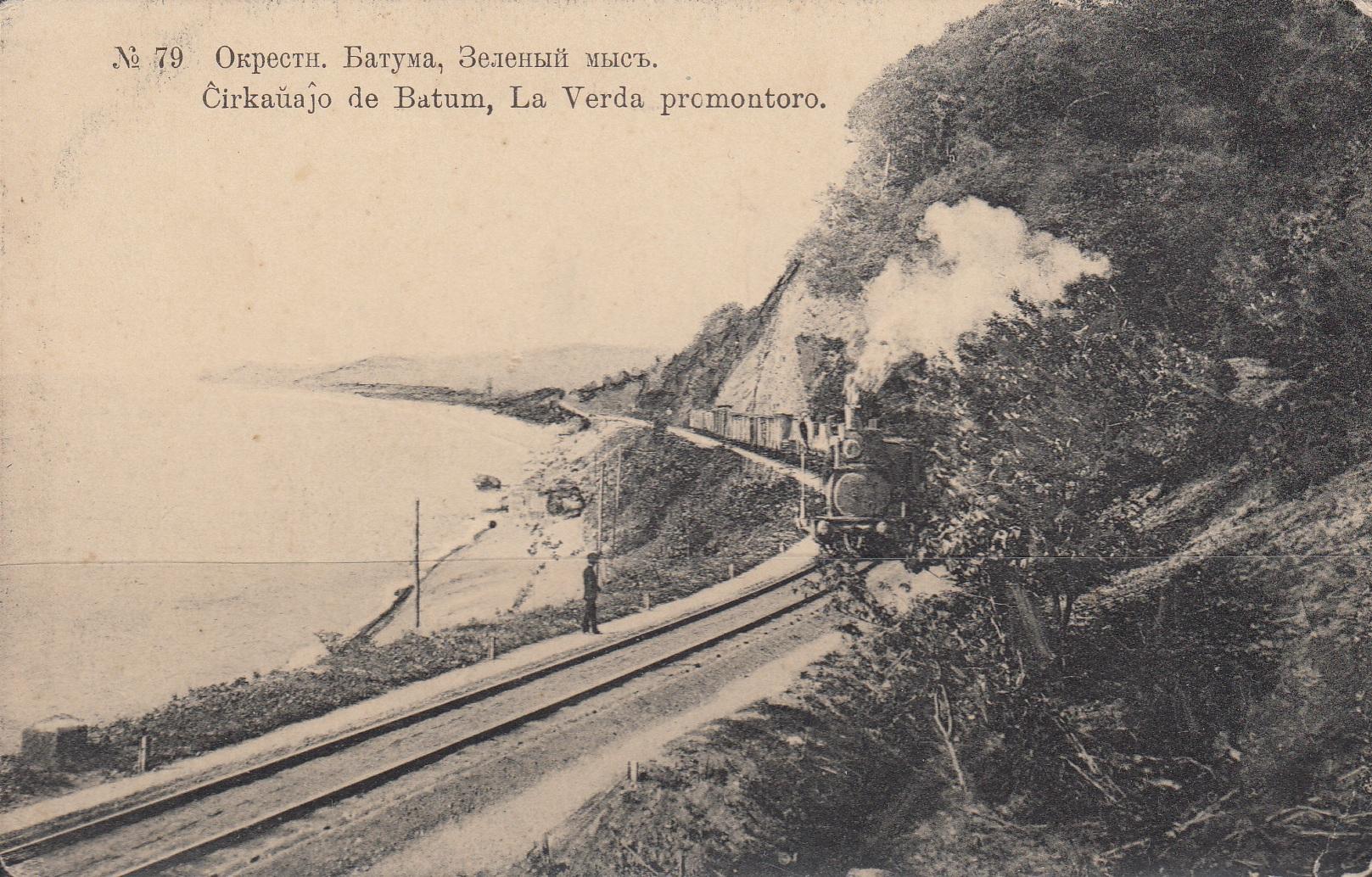 Окрестности Батума. Зелёный мыс. Вид от Зеленомысского тоннеля в сторону Чакви