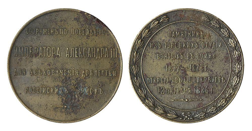Настольная медаль «В память открытия памятника, отлитого из турецких орудий, в Санкт- Петербурге. 1886 г.»
