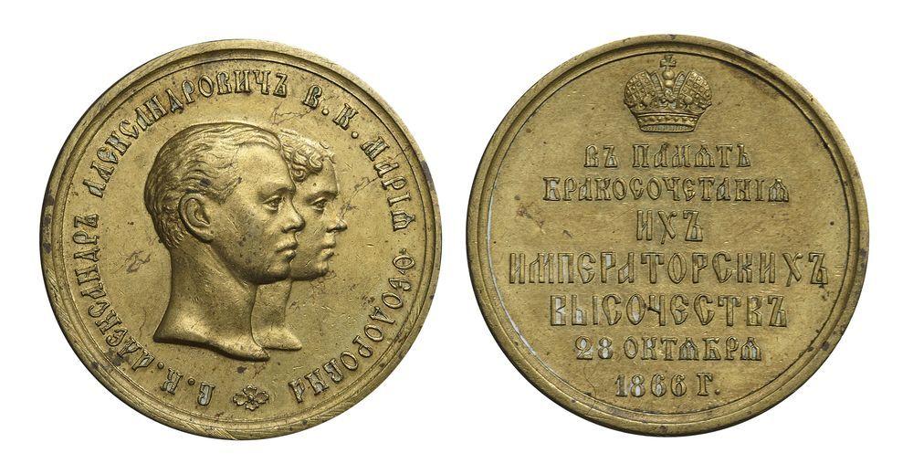 Настольная медаль «В память Бракосочетания Великого Князя Александра Александровича и В.К. Марии Александровны.1866»
