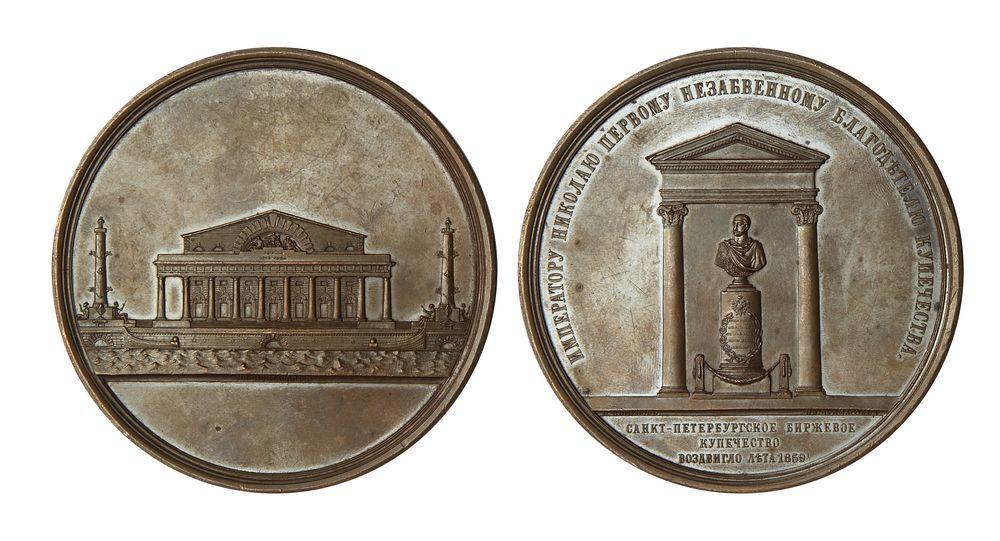 Настольная медаль «В память открытия памятника Императору Николаю I в здании Санкт-Петербургской Биржи. 1859 г.»