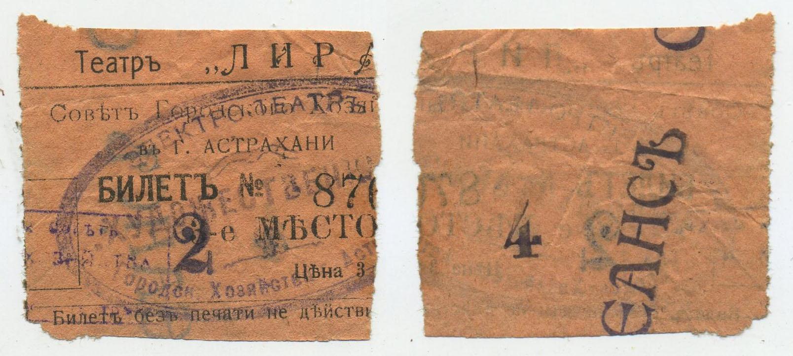 Билет театр Лира. Совет Городского Хозяйства г. Астрахани. 1917 - 1918.