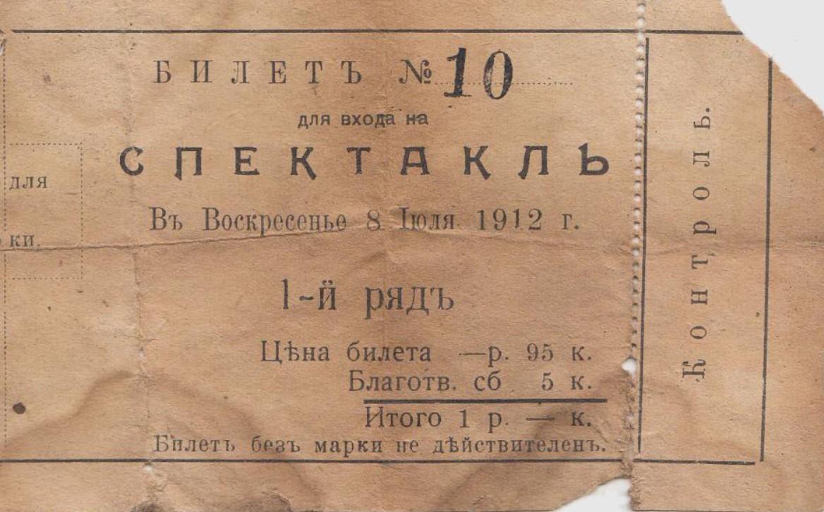 Билет на спектакль. 1912