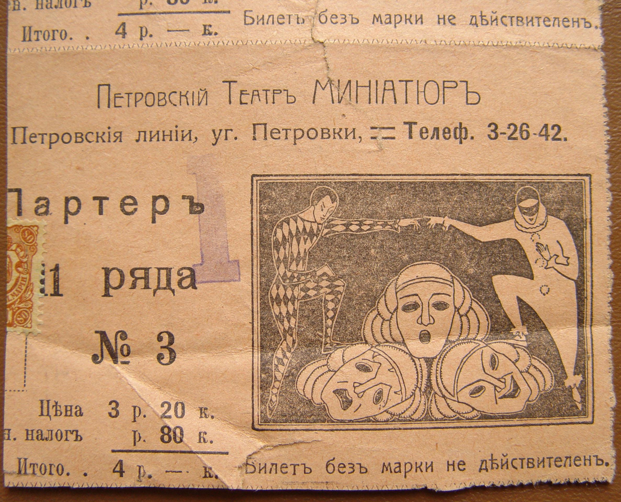 Петровский Театр Миниатюр