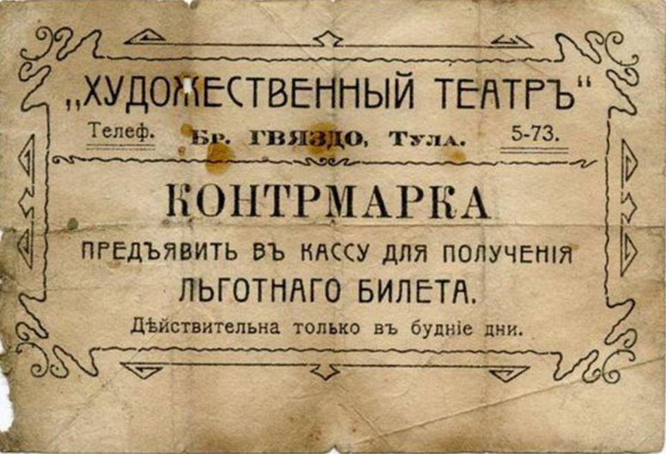 Художественный Театр Бр. Гвяздо, Тула. Контрмарка