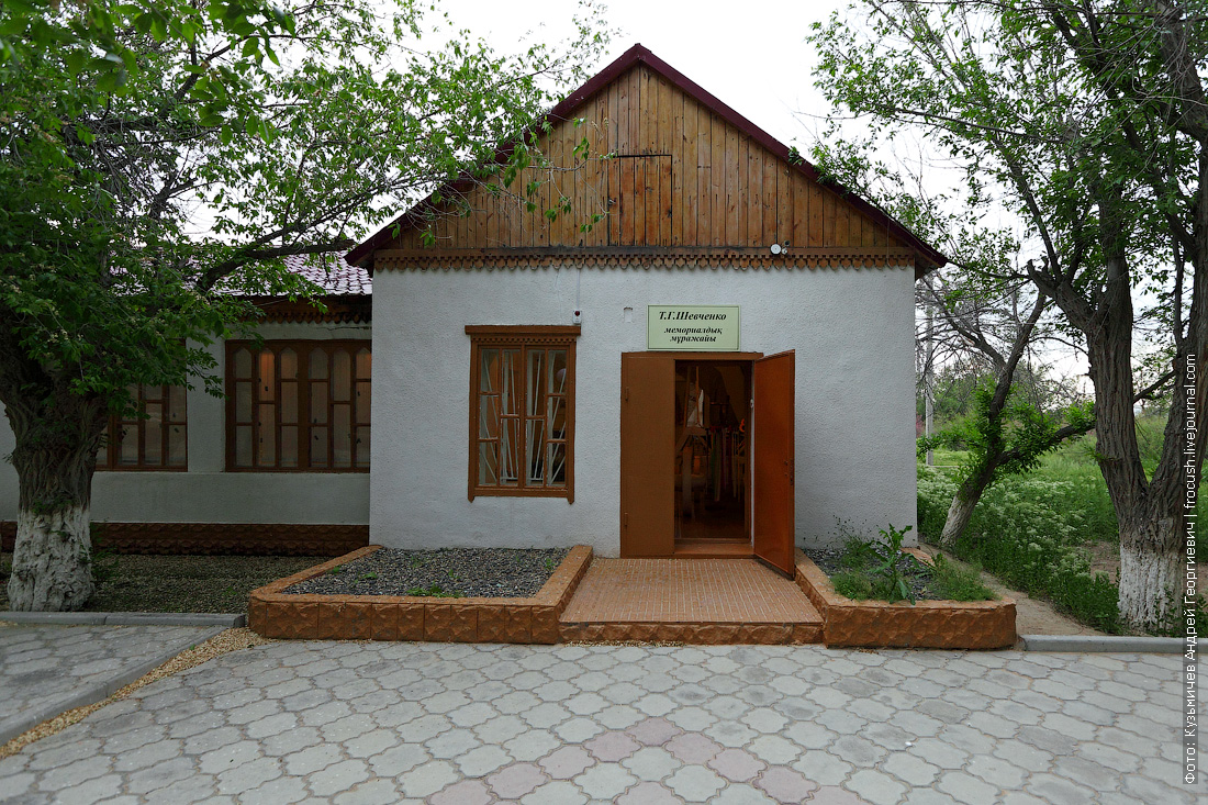 Казахстан музей Шевченко