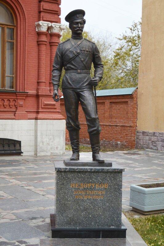 К. И. Недорубов
