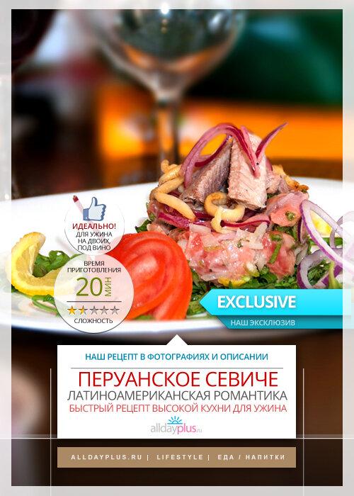 Наш рецепт в фотографиях и описании. Севиче - морепродукты по-латиноамерикански, для настоящих мачо и их скво. 9 шагов и 10 фото.