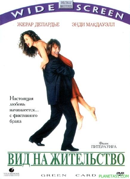 Вид на жительство / Green Card (1990/DVDRip)