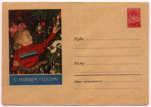 1958 Девочка у ёлки.jpg
