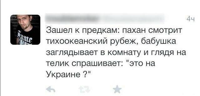 это Украина?