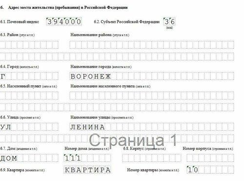 ФОРМА Р24001 ДЛЯ ИП 2016 СКАЧАТЬ БЕСПЛАТНО