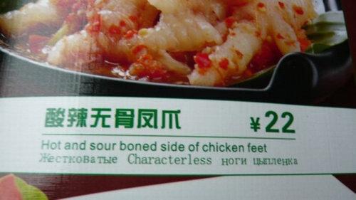 жестковатые ноги цыпленка